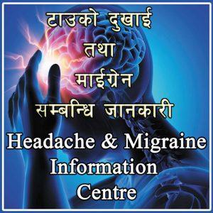 Migraine Headache information